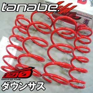 tanabe タナベ ダウンサス DF210 シーマ FGY32 FGY32DK  (1台分) スプリング|hybs22011