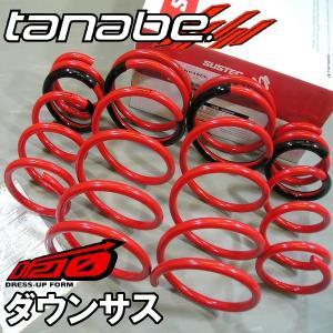 tanabe タナベ ダウンサス DF210 シャリオグランディス N84W N84WDK (1台分) スプリング|hybs22011