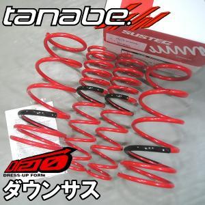 tanabe タナベ ダウンサス DF210 ist イスト NCP65 NCP65DK (1台分) スプリング|hybs22011