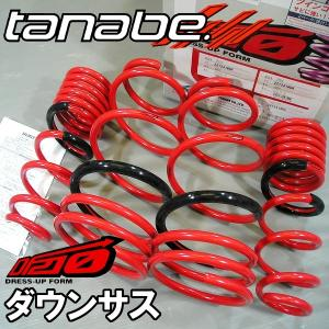 tanabe タナベ ダウンサス DF210 カルディナ ZZT241W ZZT241WDK (1台分) スプリング|hybs22011
