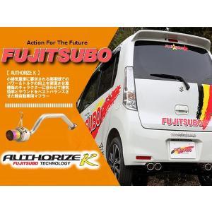 フジツボ 藤壺 オーソライズK マフラー ムーヴ カスタム LA100S (ターボ 2WD) (740-70193)|hybs22011