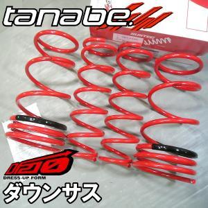tanabe タナベ ダウンサス DF210 セドリック グロリア HY33 HBY33 (2WD ターボ) HBY33DK (1台分) スプリング|hybs22011