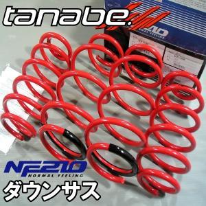 tanabe タナベ ダウンサス NF210 ラクティス NCP105 (4WD専用) NCP105NK (1台分) スプリング|hybs22011