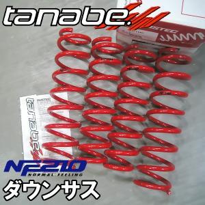 tanabe タナベ ダウンサス NF210 CR-V RD1 (4WD 1995年11月〜1998年11月) RD1NK (1台分) スプリング|hybs22011
