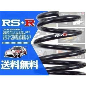RS☆R スーパーダウンサス (SUPER DOWN) N BOX Nボックス JF3 (G・EX ホンダセンシング 29/9〜) H425S|hybs22011