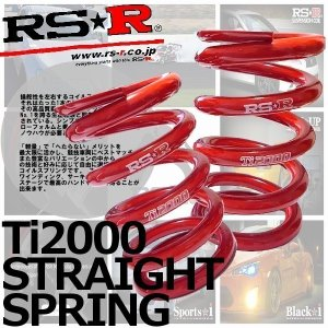 RS★R Ti2000 直巻きスプリング ID66 17k 152mm 車高調に (6617T6)|hybs22011