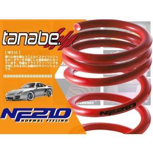 タナベ tanabe ダウンサス NF210 デイズ B21W (ライダー 2WD) (B21WNK)|hybs22011