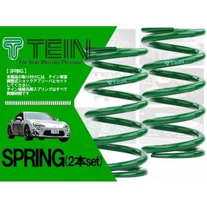 TEIN テイン 直巻きスプリング ID65 4k 175mm (2本セット) 車高調に (SQ040-01175)|hybs22011
