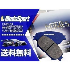 ウェッズ REVSPEC プライム ブレーキパッド (フロント1台分) コペン L880K 02/6 〜 Ft (PR-Z125)|hybs22011