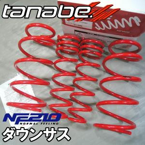 tanabe タナベ ダウンサス NF210 オーパ ZCT10 ZCT10NK (1台分) スプリング|hybs22011