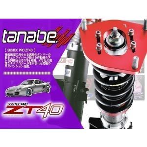 タナベ tanabe 車高調 ZT40 Nワゴン N-WGN (カスタム) JH1 (FF 13/11〜) ZT40JH1K|hybs22011
