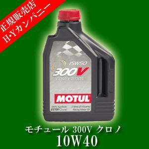 【安心な国内正規販売店】 モチュール 300V クロノ 10W40  2L エンジンオイル|hycompany