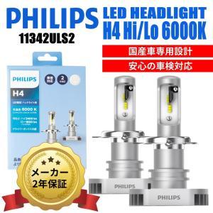 【特価】【正規品】【メーカー保証2年】PHILIPS フィリップス H4 Hi/Lo 6000K   LEDヘッドライト   11342ULS2  (11342ULX2 同等品)|hycompany