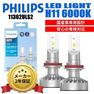 【特価】【正規品】【メーカー保証2年】PHILIPS フィリップス H11 6000K  LEDヘッドライト  11362ULS2 (11362ULX2 同等品)|hycompany