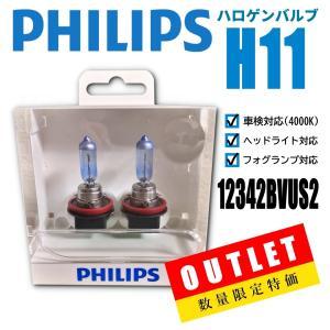 【アウトレット品(白箱)】 フィリップス ハロゲンバルブ H11 ブルービジョン 4000K 12V55W 12362BVUS2|hycompany