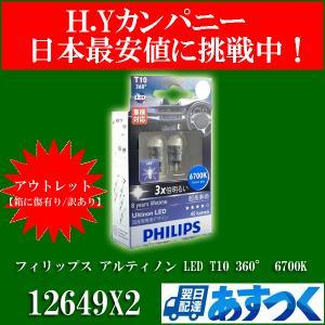 【アウトレット品(箱に傷あり)】フィリップス アルティノン LED T10 6700K 360°126496700KX2|hycompany