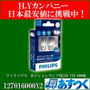 フィリップス(PHILIPS)  ポジションランプ用LEDバルブ  エクストリームアルティノン X-treme Ultinon T10 6000K 130lm 2個入り 127016000X2|hycompany