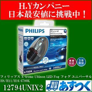 送料無料 フィリップス エクストリーム アルティノン LEDフォグランプ  フォグ ユニバーサル H8/H11/H16 6700K 12794UNIX2 hycompany