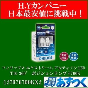 送料無料 3年保証 フィリップス エクストリーム アルティノン LED T10 360° ポジションランプ 6700K 35lm 127976700KX2|hycompany