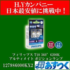 フィリップス エクストリーム アルティノン 6200K 130lm LED T10 360° アルティメイト ポジションランプ 127986000KX2|hycompany