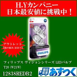 【アウトレット品(箱に傷、汚れ/訳あり)】フィリップス(PHILIPS)  ヴィジョンシリーズ LEDバルブ T20 シングル (W21W)  12838REDB2|hycompany