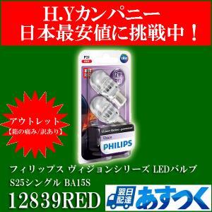 【アウトレット品(箱に傷、汚れ/訳あり)】フィリップス(PHILIPS)  ヴィジョンシリーズ LEDバルブ S25 シングル (P21W)  12839REDB2|hycompany