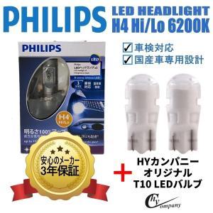 【期間限定特価】フィリップス LED H4 Hi/Lo 6200K LEDヘッドライト と HYCオリジナルLED ライト T10 ホワイト 120LM 車検対応 2本セット 12V のセット|hycompany