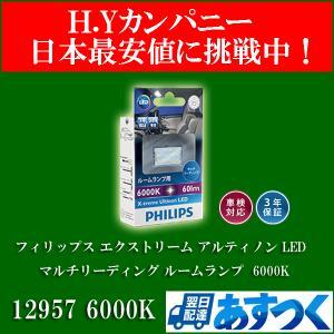フィリップス エクストリームアルティノン LEDバルブ マルチリーディング ルームランプ  6000K 12957 6000K|hycompany
