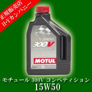 【安心な国内正規販売店】 モチュール 300V コンペティション 15W50  2L エンジンオイル |hycompany