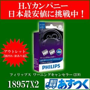 アウトレット品(箱に汚れ、傷みあり) フィリップス ワーニングキャンセラー(21W) LED用キャンバスシステム 18957X2|hycompany