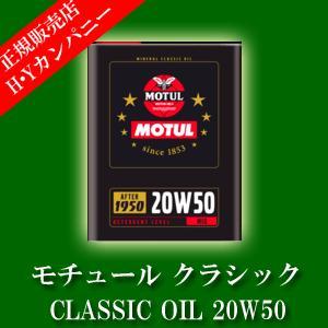 【安心な国内正規販売店】 モチュール クラシック  CLASSIC OIL 20W50  2L エンジンオイル|hycompany