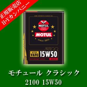【安心な国内正規販売店】 モチュール クラシック  2100 15W50  2L エンジンオイル|hycompany