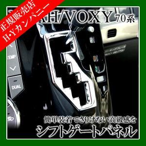 シフトゲートパネル  インテリアパネル(カスタムパーツ/内装パネル) ノア/ヴォクシー70系  セカンドステージ|hycompany