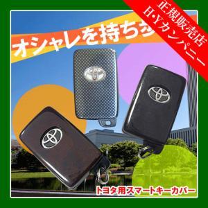 スマートキーカバー両面セット トヨタ車対応 インテリアパネル(カスタムパーツ/内装パネル) セカンドステージ|hycompany