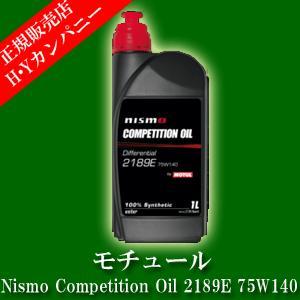 【安心な国内正規販売店】 モチュール  ギアオイル・ミッションオイルシリーズ  Nismo Competition Oil 2189E 75W140  1L|hycompany