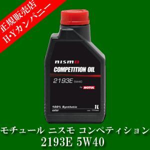 【安心な国内正規販売店】 モチュール ニスモ コンペティション  Nismo Competition Oil 2193E 5W40  1L エンジンオイル|hycompany