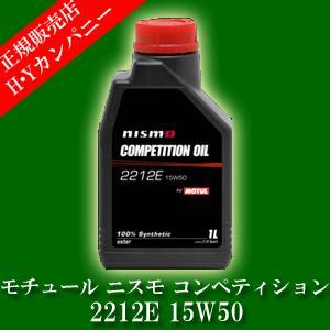 【安心な国内正規販売店】 モチュール ニスモ コンペティション  Nismo Competition Oil 2212E 15W50  1L エンジンオイル|hycompany