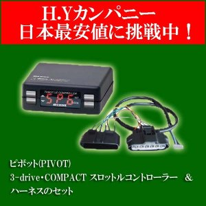 【即納】 【送料無料】 ピボット(PIVOT) 3-drive・COMPACT (THC) スロットルコントローラー と ハーネスのセット|hycompany