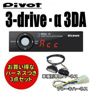 【即納】 【送料無料】 Pivot (ピボット) 3-drive・α 3DA スロコン スロットルコントローラー オートクルーズと車種別専用ハーネス&ブレーキハーネスのセット|hycompany