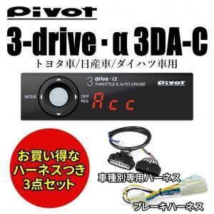 Pivot  3-drive・α 3DA-C 衝突軽減システム車用 トヨタ/日産/ダイハツ  スロットルコントローラー オートクルーズと車種別専用ハーネス&ブレーキハーネス hycompany