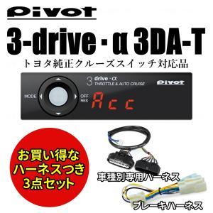 Pivot 3-drive・α 3DA-T トヨタ純正対応品 スロコン スロットルコントローラー オートクルーズと車種別専用ハーネス&ブレーキハーネスのセット|hycompany