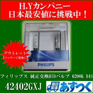 【即納】  送料無料 フィリップス 純正交換HIDバルブ アルティノン 6200K D4S 42402GXJ|hycompany