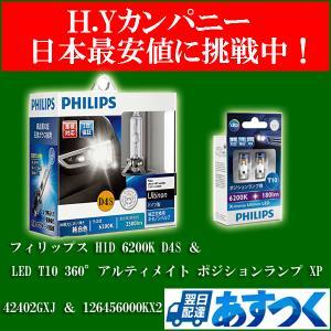 フィリップス アルティノンHID 6200K D4S 42402GXJ & LED 6200K T10 360° アルティメイト ポジションランプ XP 126456000KX2|hycompany