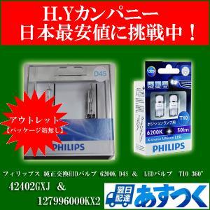 送料無料 フィリップス HIDバルブ 6200K D4S 42402GXJ と LEDバルブ エクストリームアルティノンLED T10 360°セラライト 6200K 127996000KX2のセット|hycompany