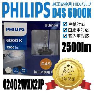 【送料無料】フィリップス(PHILIPS)  ヘッドライト 純正交換用HIDバルブ D4S  6000K 42402WXX2JP|hycompany