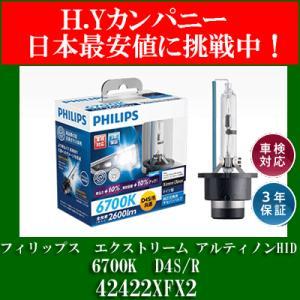 【即納】 送料無料 3年保証 フィリップス エクストリーム アルティノンHID  D4S/R 6700K 2600lm 42422XFX2|hycompany