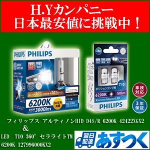 送料無料 フィリップス エクストリーム アルティノンHID D4S、D4R共用 6200K 42422XGX2 + アルティノン LED T10 360° セラライトTM 6200K 127996000KX2|hycompany