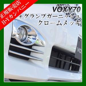 メッキフォグランプガーニッシュ インテリアパネル(カスタムパーツ/外装パネル) ヴォクシー70系後期ZS対応 セカンドステージ|hycompany