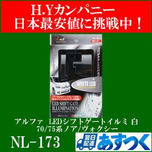 送料無料 アルファ 70/75系ノア/ヴォクシー用 LEDシフトゲートイルミネーション 白 NL-173|hycompany