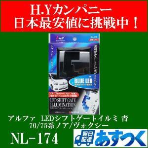 送料無料 アルファ 70 75系 ノア ヴォクシー LEDシフトゲートイルミ 青 NL-174|hycompany